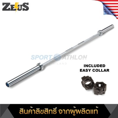 Zeus Chrome Olympic Bar OB8610C